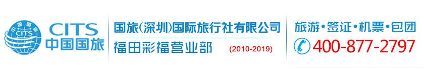深圳国旅旅行社